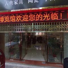 明清博览馆